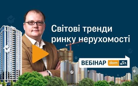 Тренди світового ринку нерухомості. Вебінар Гжегожа Пєхоти для клієнтів DOM.RIA