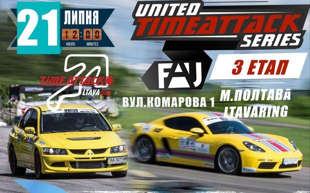 Третій етап UNITED TIMEATTACK SERIES відбудеться у Полтаві при підтримці AUTO.RIA