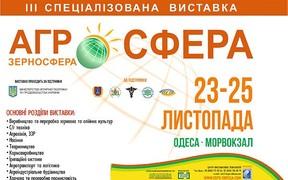 Третья специализированная выставка «Агро-СФЕРА»
