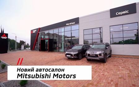 У Хмельницькому відкрився оновлений дилерський центр Mitsubishi Motors