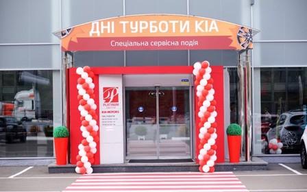 У Києві відбулася спеціальна сервісна подія «Дні турботи Kia»