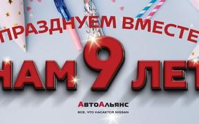 У компании «НИКО АвтоАльянс» день рождения:  9 лет работаем с вами и для вас!