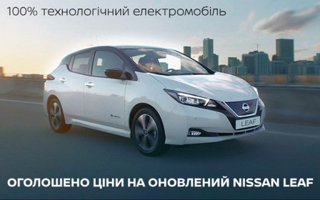 У Ніссан ВіДі Санрайз оголошено ціни на оновлений Nissan Leaf