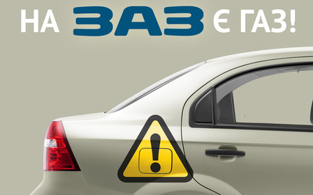 Украинцы стали чаще покупать машины ЗАЗ с заводским ГБО