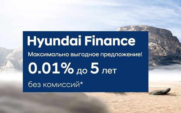 Уникальное кредитное предложение на автомобили Hyundai
