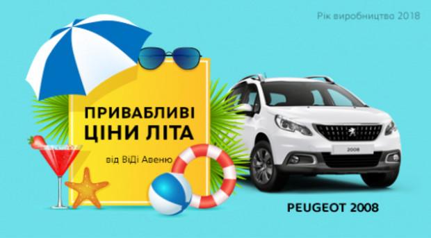 Уникальное предложение на покупку Peugeot 2008 2018 года