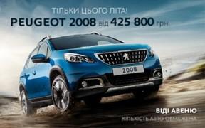Уникальное предложение на покупку Peugeot 2008 2019 года