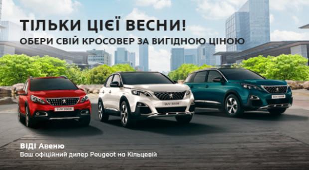 Уникальное предложение на покупку Peugeot 2008 и Peugeot 3008 2018 года