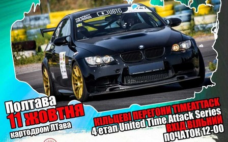 UNITED TIMEATTACK SERIES stage #4