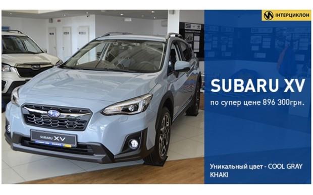 Успей стать счастливым обладателем Subaru XV  в уникальном цвете cool graykhaki по привлекательной цене 896 300 грн!