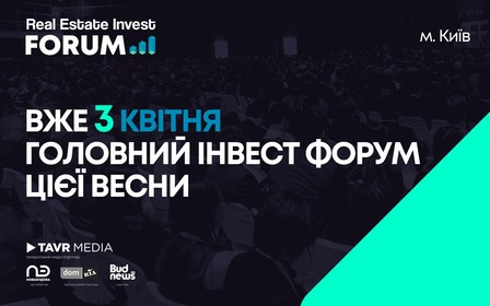 Уже 3 квітня – «Real Estate Investors Forum»