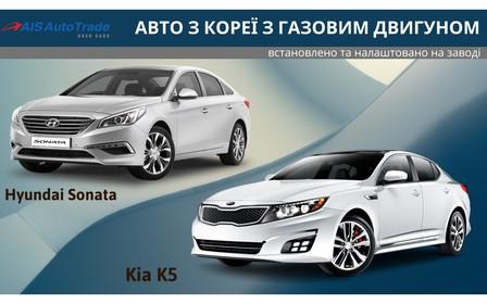 В АИС можно выгодно купить корейское авто с газовым двигателем