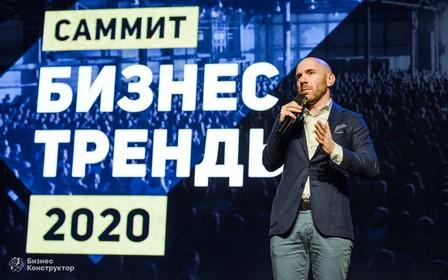 В будущем будет два типа компаний — быстрые и мёртвые.  По следам саммита «Бизнес-Тренды 2020» — инсайты, факапы, мнения