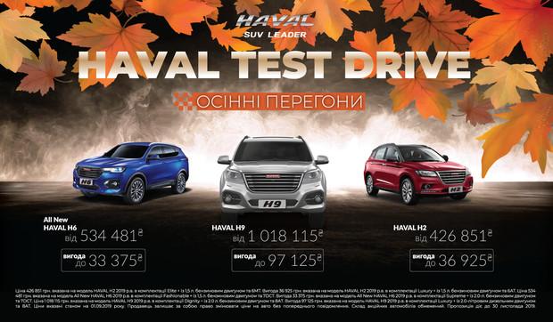 В дилерській мережі Haval стартує проект «Haval Test Drive. Осінні перегони.»