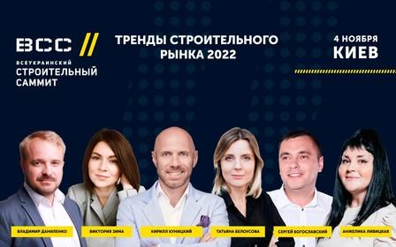 В Киеве пройдет «Всеукраинский строительный саммит»  о трендах 2022 года