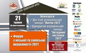 В Киеве состоится Всеукраинский Форум «Городская и загородная недвижимость-2021»