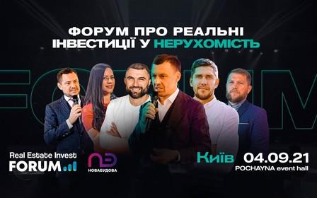 В Києві відбудеться «REAL ESTATE INVEST FORUM»