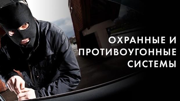 В «Лексус Киев Запад» действует 15% скидка на установку дополнительного противоугонного оборудования
