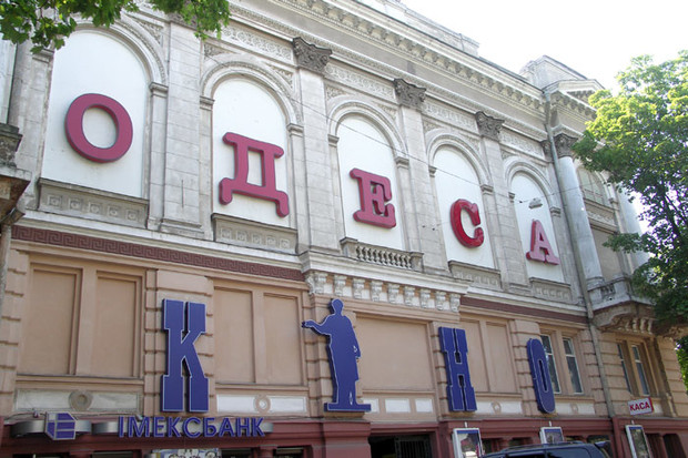В Одессе из кинотеатра сделают гостиницу