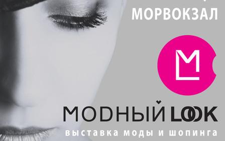 """В Одессе состоится выставка моды и шопинга """"Модный Look"""""""