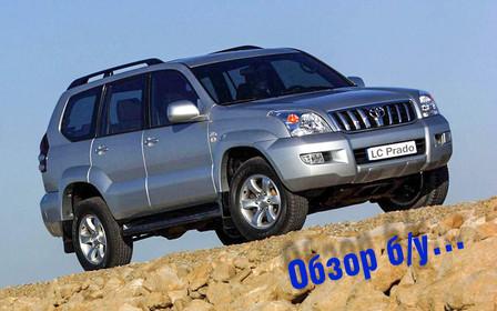 В помощь покупателю б/у авто: Обзор Toyota Land Cruiser Prado III (120)