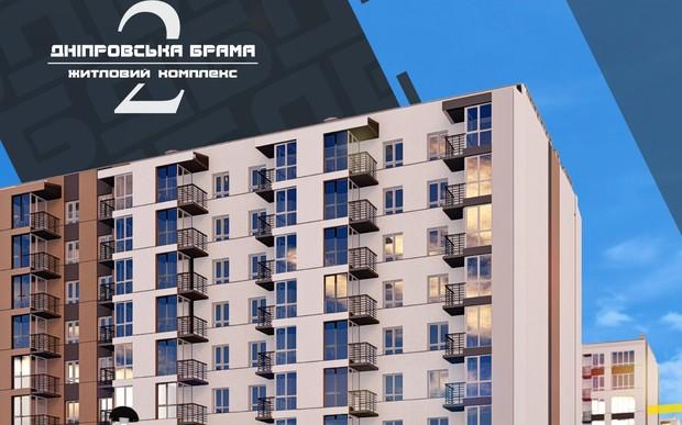 У продажу нова секція ЖК Дніпровська Брама 2