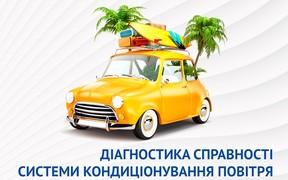 В сети СТО АИС стартует летняя акция «В дорогу с комфортом»!