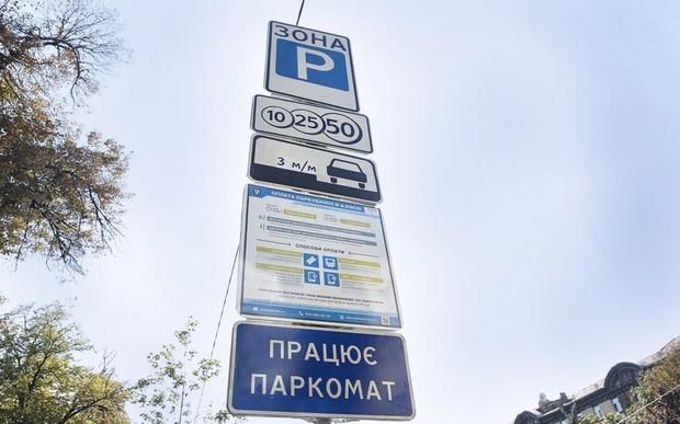В Украине могут измениться цены на парковку автомобилей