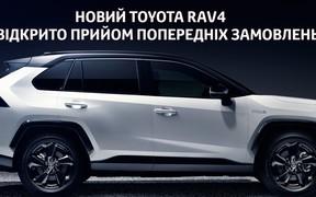 В ViDi Автострада открыт прием предзаказов на новый Toyota RAV4