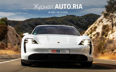В журнале: 320-сильный Volkswagen Tiguan R, что нового в ПДД, тест-драйв Porsche Taycan 4S, выбор между Renault Sandero и Fiat Qubo и самые ожидаемые авто 2021 года.