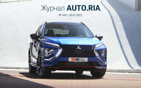 В журнале: CUPRA Formentor за гривны, самые популярные новые легковушки, тест-драйв Mitsubishi Elipse Cross, с чем вернулась в Украину марка MG и топ-10 б/у фургонов