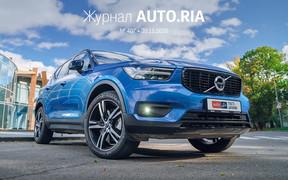 В журнале: электрический Ford E-Transit, назад к растаможке, тест-драйв Volvo XC40 Plug-in Hybrid, выбор между Hyundai Elantra и Opel Astra и 10 лучших авто по отзывам на AUTO.RIA