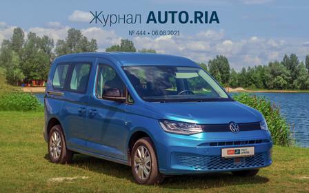 В журнале: электрический Volvo XC40 в Украине, что пригоняли в 1 полугодии, тест-драйв VW Caddy, что с платными дорогами и топ-10 марок из Британии
