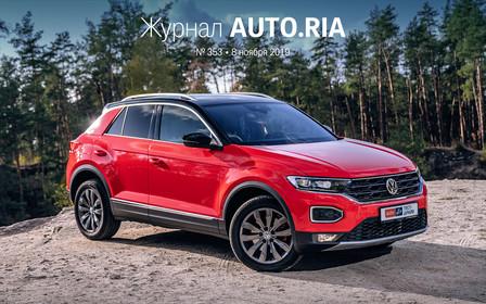 В журнале: Еще два проекта растаможки, Audi e-tron для Украины, тест-драйв VW T-Roc, культовые «Мерседесы» фестиваля OldCarLand и лидеры продаж на AUTO.RIA.