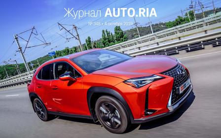 В журнале: Гарантия на б/у авто, 7-местный Chery Tiggo 8, тест-драйвы Lexus UX и байка Yamaha Tenere, плюс 13 машин, как у киногероев - на AUTO.RIA, недорого.