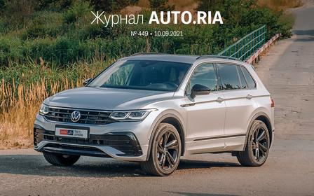 В журнале: Hyundai IONIQ 5 за гривны, самые популярные новые авто в Украине, тест-драйв VW Tiguan, 7-местный кросс-вэн Dacia Jogger и что пригоняли в августе