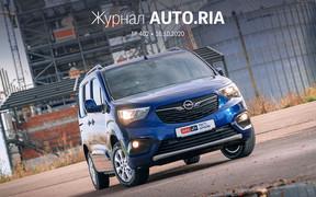 В журнале: испанский Cupra Formentor,  что чаще приганяли в сентябре, тест-драйв Opel Combo Life, подержанный Skoda Rapid и 10 «зажигалок» из 2000-х.