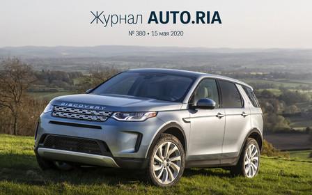 В журнале: Mazda MX-5 RF едет в Украину, что с рынком спустя 9 недель карантина, тест-драйв Land Rover Discovery Sport, все о б/у Renault Scenic и 10 маленьких кроссоверов.