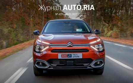 В журнале: Mercedes-Benz Actros F и Edition 2, что мы покупали в 2020-м, тест-драйв Citroen C4 и e-C4, моторы для нового «Кашкая» и топ-10 популярных кроссоверов на AUTO.RIA