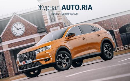 В журнале: Многоликий KIA Xceed, тест-драйвы кроссовера DS7 и хэтчбека VW Polo, новый Fiat 500 на батарейках и как защититься от инфекции за рулем.