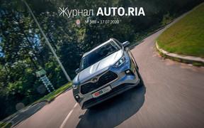 В журнале: новая жизнь Citroen C4, что пригоняли в июне, тест-драйв Toyota Highlander, новый Ford Bronco, что с ценами на б/у Skoda Octavia и топ-10 малолитражек.