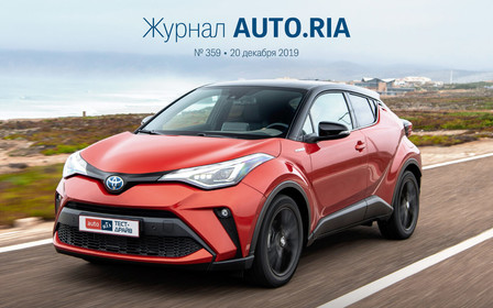 В журнале: Новый Mazda MX-30, откуда столько «евроблях», тест-драйв Toyota C-HR 2.0 Hybrid и самые популярные электромобили на AUTO.RIA