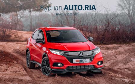 В журнале: новый Nissan Qashqai, все о повышенных штрафах, тест-драйв Honda HR-V Sport, первые фото Mercedes С-класса и самые дорогие предложения аукционов