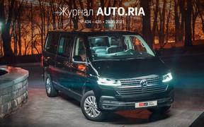В журнале: новый Subaru Outback в Украине, что будет с ценами на «вторичке», тест-драйвы Volkswagen Multivan и BMW 320i, «Камри» против «Пассата» и самые мини-минивэны