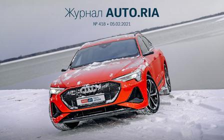 В журнале: Новый Tucson в Украине, 10 гибридных легковушек с пробегом, тест-драйв Audi e-tron Sportback, экспертиза «солярки» и самые опасные фургоны