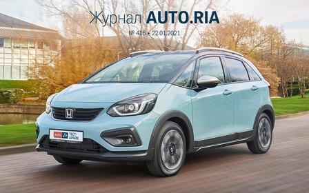 В журнале: почем Alpina XB7 в Украине, дизельные любимцы в 2020-м, тест-драйв Honda Jazz e:HEV, «болячки» Subaru Forester и что чаще покупают на AUTO.RIA?