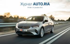 В журнале: «Живая» Toyota Camry TRD, уголовное дело за пьянку, тест-драйв Opel Corsa F, сколько платить за регистрацию в 2020-м и лучшие видео года.