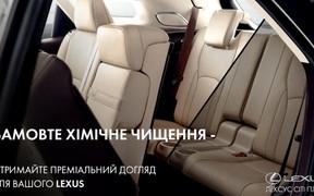 Ваш Lexus - як новий!