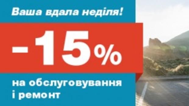«Ваше экономное воскресенье! -15% на сервисное обслуживание!»