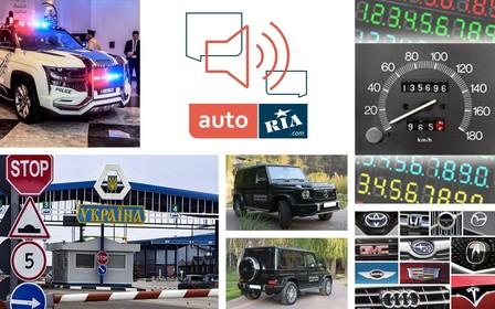 Важное за неделю: что ждет «бляхи», как в Европе «мотают» пробег, самые надежные авто, новый G-класс, и «суперджип» для полиции